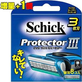 【当社指定送付方法送料無料】Schick シック【増量】プロテクター3 替刃8個+1個で計9個Protector3 髭剃り 替刃 プロテクタースリー
