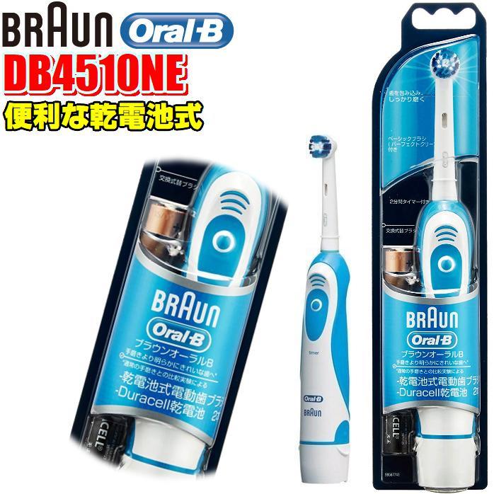 【当社指定送付方法送料無料】BRAUN(ブラウン)Oral-B【DB4510NE】プラックコントロール乾電池式電動歯ブラシ本体+ブラシ1本付きオーラルB 歯垢 歯磨き