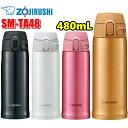 【当社指定送付方法送料無料】象印 ZOJIRUSHISM-TA48(0.48L)480mL ステンレスマグ保温/保冷両用 水筒 魔法瓶ワン…