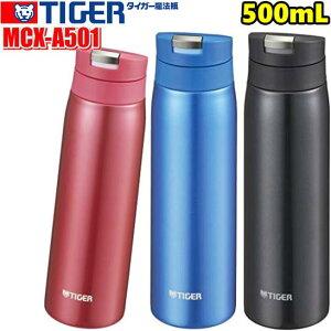 TIGER タイガー魔法瓶MCX-A501(500mL)0.5Lステンレスミニボトルサハラマグ 夢重力ボトル 水筒保温・保冷 ランチ オフィス