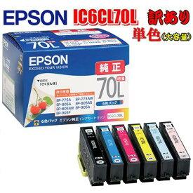 【当社指定送付方法送料無料】EPSON エプソン【訳あり】IC6CL70L 純正プリンタインクカートリッジ(単色バラ売り)