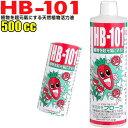 【当社指定送付方法送料無料】株式会社フローラ 【HB-101】原液500cc(500mL)天然植物活力剤数滴で元気な観葉植物活性…