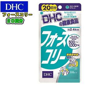 DHCフォースコリー 20日分〜40日分(80粒)話題のダイエットサプリメタボ対策 健康食品 便秘対策旧フォースリーン