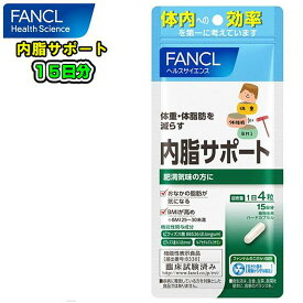 FANCL ファンケル内脂サポート 60粒(約15日分)体重・体脂肪を減らす機能性表示食品