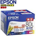 EPSON エプソン【訳あり】 純正 IC6CL80L(6色パック)プリンタインクカートリッジ