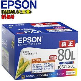 【当社指定送付方法送料無料】EPSON エプソン【訳あり】 純正 IC6CL80L(6色パック)プリンタインクカートリッジ