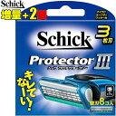 【当社指定送付方法送料無料】Schick シック【増量】プロテクター3 替刃8個+2個で計10個Protector3 髭剃り 替刃 プ…