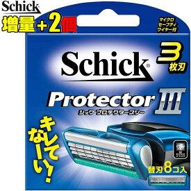 【当社指定送付方法送料無料】Schick シック【増量】プロテクター3 替刃8個+2個で計10個Protector3 髭剃り 替刃 プロテクタースリー