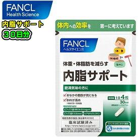 FANCL ファンケル内脂サポート 120粒(約30日分)体重・体脂肪を減らす機能性表示食品