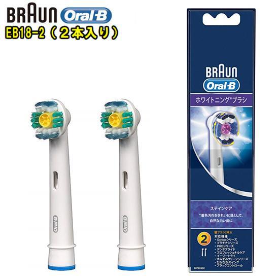 【当社指定送付方法送料無料】BRAUN ブラウンオーラルB ステインケア(EB18-2)ホワイトニングブラシ Oral-B 替ブラシ 2本入り EB18-2-EL