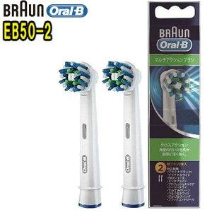 BRAUN ブラウン【純正品】EB50-2 Oral-B マルチアクションブラシ替ブラシ 2本入り オーラルB(EB50-2HB)
