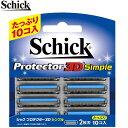 Schick シックプロテクター3Dシンプル 替刃10個【PD2-10】2枚刃Protector3DSimple 髭剃り 替刃