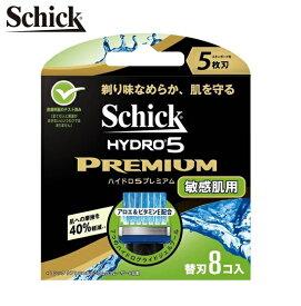 【当社指定送付方法送料無料】Schick シックハイドロ5 プレミアム 【敏感肌用】替刃8個入【HPM5-8 SS】HYDRO5 5枚刃髭剃り 替刃