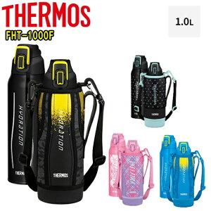 THERMOS サーモス FHT-1000F(1000mL)1.0L ス...