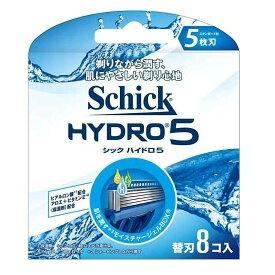 【当社指定送付方法送料無料】Schick シックHYDRO5 ハイドロ5 替刃8個入【HDRI5-8】5枚刃髭剃り 替え刃