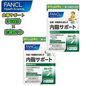 FANCL ファンケル【お得2袋セット】内脂サポート 120粒(約30日分)体重・体脂肪を減らす機能性表示食品