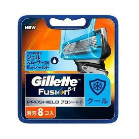 【最新品】ジレット フュージョン5+1【プロシールドクール】替刃 8個入 Gillette PROSHIELD 髭剃り カミソリ 替え刃(PSC)