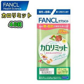 FANCL ファンケルカロリミット【リニューアル品】120粒(約40回分)ダイエット サプリメント食事の糖や脂肪の吸収を抑える
