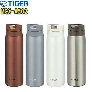 TIGER タイガー魔法瓶MCX-A502(500mL)0.5Lステンレスミニボトルサハラマグ 夢重力ボトル 水筒保温・保冷 ランチ オフィス