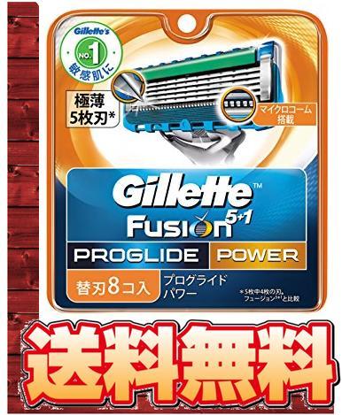 【エコパラダイス】【送料無料】プログライドパワー 替刃8個入Gillette ジレット フュージョン5+1 PROGLIDE POWER フレックスボール搭載ホルダー対応 髭剃り カミソリ 替え刃