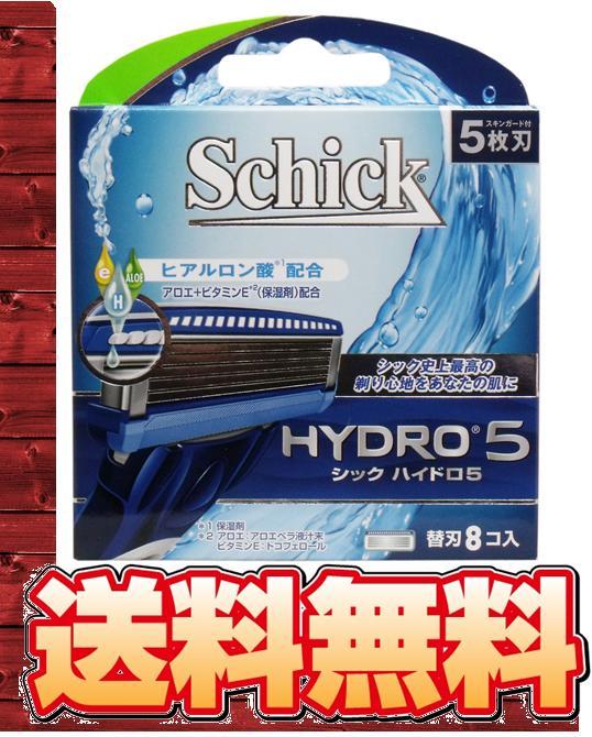 【エコパラダイス】【送料無料】Schick シックHYDRO5 ハイドロ5 替刃8個入【HDRI5-8】5枚刃髭剃り 替え刃