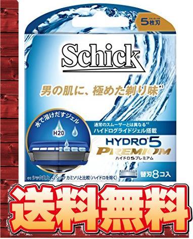 【エコパラダイス】【送料無料】Schick シックHYDRO5 ハイドロ5 プレミアム 5枚刃 替刃8個入【HPM5-8】髭剃り 替刃