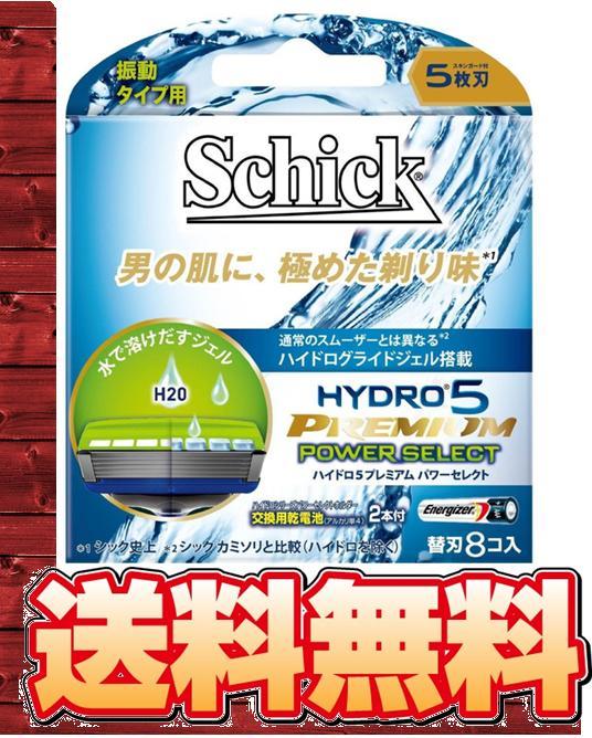 【エコパラダイス】【送料無料】Schick シックHYDRO5 ハイドロ5 プレミアム パワーセレクト【HPP5-8】5枚刃 替刃8個入 電池2個付き電動振動髭剃り替え刃