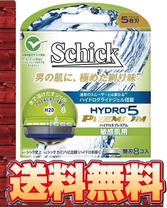 【エコパラダイス】【送料無料】Schick シックハイドロ5 プレミアム 【敏感肌用】替刃8個入【HPM5-8 SS】HYDRO5 5枚刃髭剃り 替刃