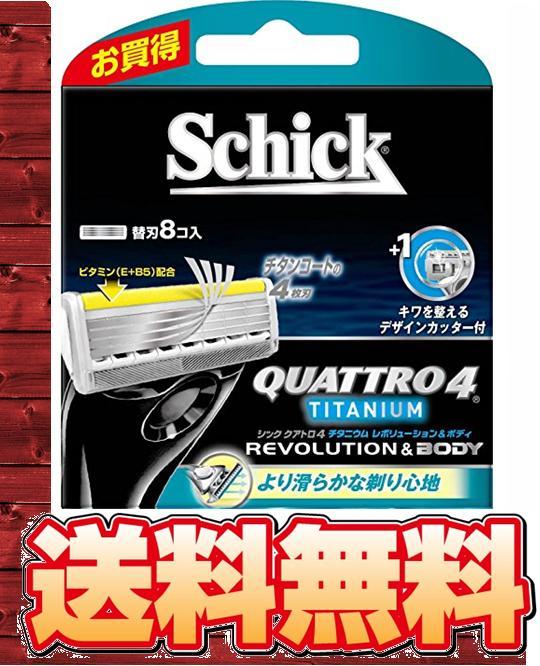 【エコパラダイス】【送料無料】Schick シックQUATTRO4 クアトロ4 チタニウム レボリューション 替刃8個入【QRI-8】髭剃り ヒゲ 4枚刃