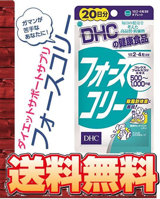 【エコパラダイス】【送料無料】DHC フォースコリー 20日分(80粒)話題のダイエットサプリメタボ対策 健康食品 便秘対策旧フォースリーン