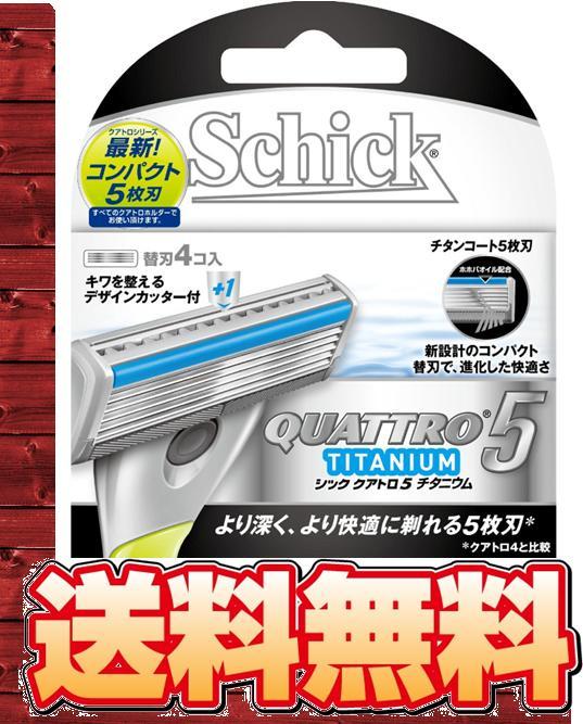 【エコパラダイス】【送料無料】Schick シックQUATTRO5 クアトロ5 チタニウム 替刃4個入【QTI5-4】髭剃り ヒゲ 5枚刃