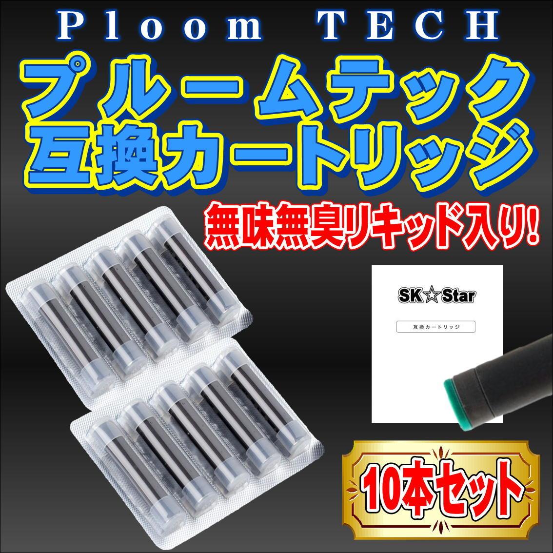 プルームテック カートリッジ タバコ アクセサリー リキッド たばこカプセル が余る方に・・・ 無味無臭 リキッド 入り Ploom TECH プルームテック 互換カートリッジ 10本セット
