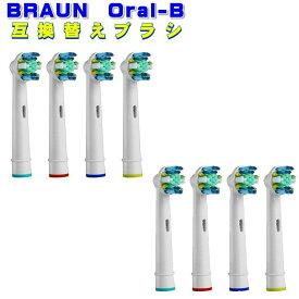 ブラウン オーラルB 替えブラシ 互換 EB25 歯間ワイパー付ブラシ 電動歯ブラシ EB-25 互換替えブラシ 8本セット