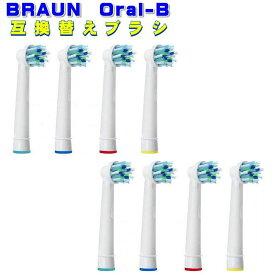 ブラウン オーラルB 替えブラシ 互換 EB50 マルチアクション 電動歯ブラシ EB-50 互換替えブラシ 8本セット