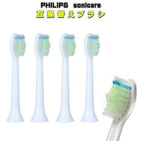フィリップス ソニッケアー 替えブラシ 互換 ダイヤモンドクリーン ブラシヘッド スタンダード HX6064 電動歯ブラシ P-HX-6064 互換替えブラシ 4本セット