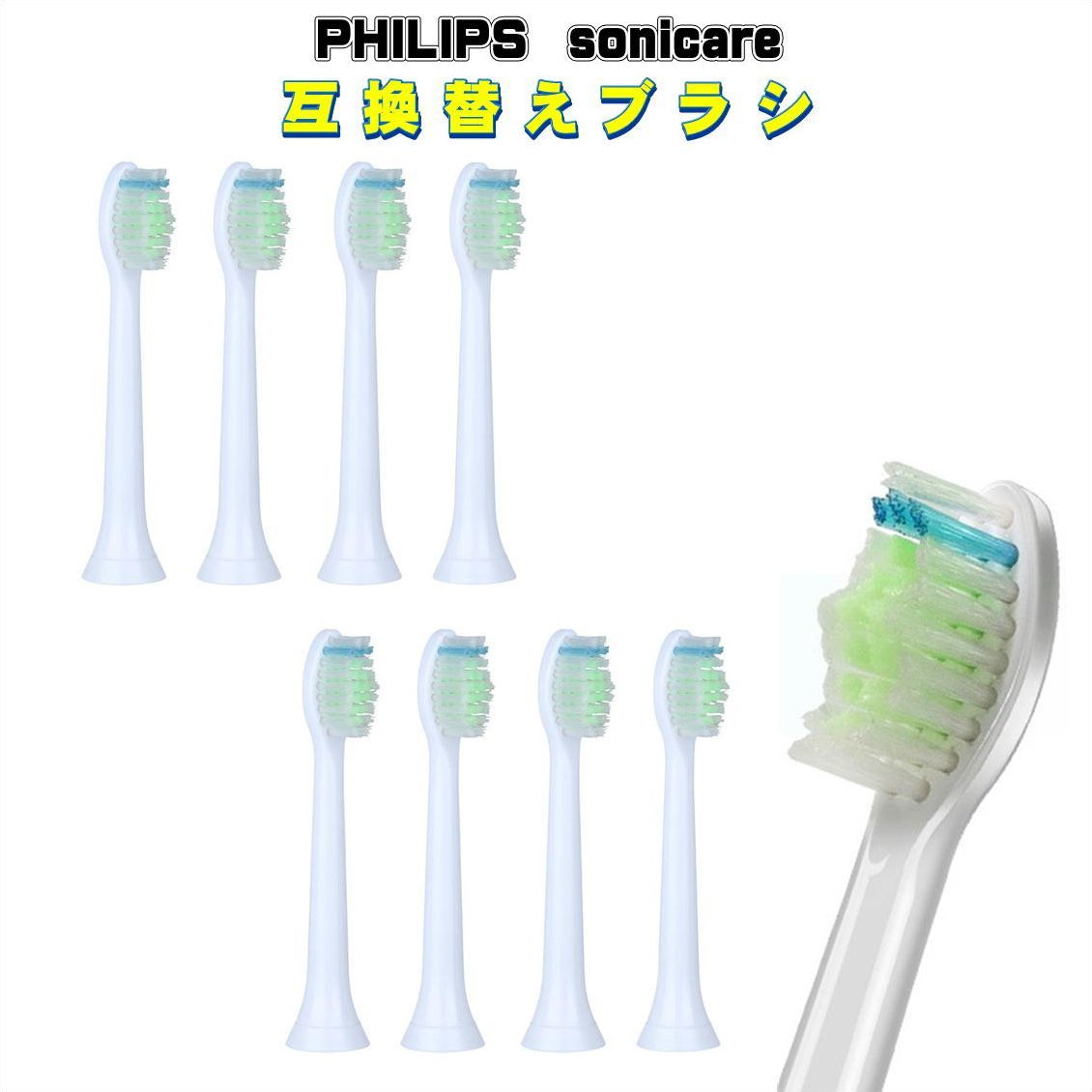 フィリップス ソニッケアー 替えブラシ 互換 ダイヤモンドクリーン ブラシヘッド スタンダード HX6064 電動歯ブラシ P-HX-6064 互換替えブラシ 8本セット