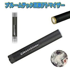 プルームテック アトマイザー カートリッジ リキッド タバコ アクセサリー 便利なメモリ付き たばこカプセル が装着できる Ploom TECH プルームテック 互換アトマイザー