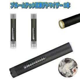 プルームテック アトマイザー カートリッジ リキッド タバコ アクセサリー 便利なメモリ付き たばこカプセル が装着できる Ploom TECH プルームテック 互換アトマイザー 2本セット