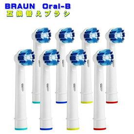 ブラウン オーラルB 替えブラシ 互換 EB20 ベーシックブラシ 電動歯ブラシ SB-20 互換替えブラシ 8本セット