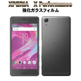 液晶保護フィルム ガラスフィルム 保護フィルム Android アンドロイド フィルム Xperia X Performance SO-04H SOV33 502SO 強化ガラスフィルム