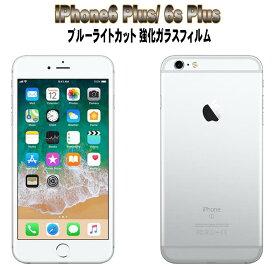 液晶保護フィルム ガラスフィルム 保護フィルム iPhone フィルム iPhone6 Plus 6s Plus ブルーライトカット 強化ガラスフィルム