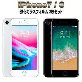 液晶保護フィルム ガラスフィルム 保護フィルム iPhone フィルム iPhone7 iPhone8 強化ガラスフィルム お得な2枚セット