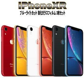 液晶保護フィルム ガラスフィルム 保護フィルム iPhone フィルム iPhone XR (6.1) ブルーライト カット 強化ガラスフィルム お得な2枚セット