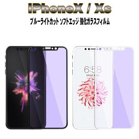 液晶保護フィルム ガラスフィルム 保護フィルム iPhone フィルム iPhone X / iPhone XS 角 フチ割れ防止! ソフトエッジ ブルーライトカット 強化ガラスフィルム 全2色