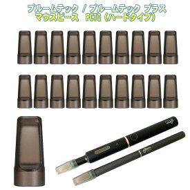 【8月限定】エントリーでポイント5倍!!プルームテック プルームテックプラス マウスピース キャップ アクセサリー タバコ 吸い口 プルームテックマウスピース PCTG ハードタイプ 20個セット
