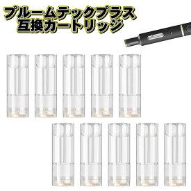 プルームテックプラス カートリッジ タバコ アクセサリー カプセルが余る方に 無味無臭 リキッド入り Ploom TECH+ プルームテックプラス 互換カートリッジ 10本セット