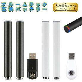プルームテック 互換バッテリー 50パフ お知らせ機能付き お得な2本セット (USB急速充電器付き) 大容量 350mAHPloom TECH プルームテック アクセサリー