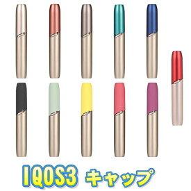 アイコス3 アイコス3デュオ キャップ カバー ケース カスタム アクセサリー 交換 加熱式 たばこ 新型 IQOS3DUO IQOS3 キャップ 全11色