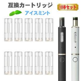 アイスミント プルームテックプラス 互換 カートリッジ 電子タバコ アクセサリー タバコ カプセルが余る方にPloom TECH+ プルームテックプラス 互換カートリッジ アイスミント 10本
