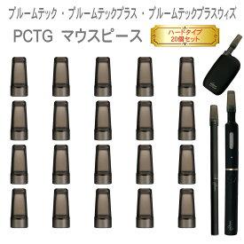 プルームテック プルームテックプラス プルームテックプラスwith プルームテックプラスウィズ マウスピース キャップ 電子タバコ アクセサリー タバコ 吸い口 プルームテックマウスピース PCTG ハードタイプ 20個セット